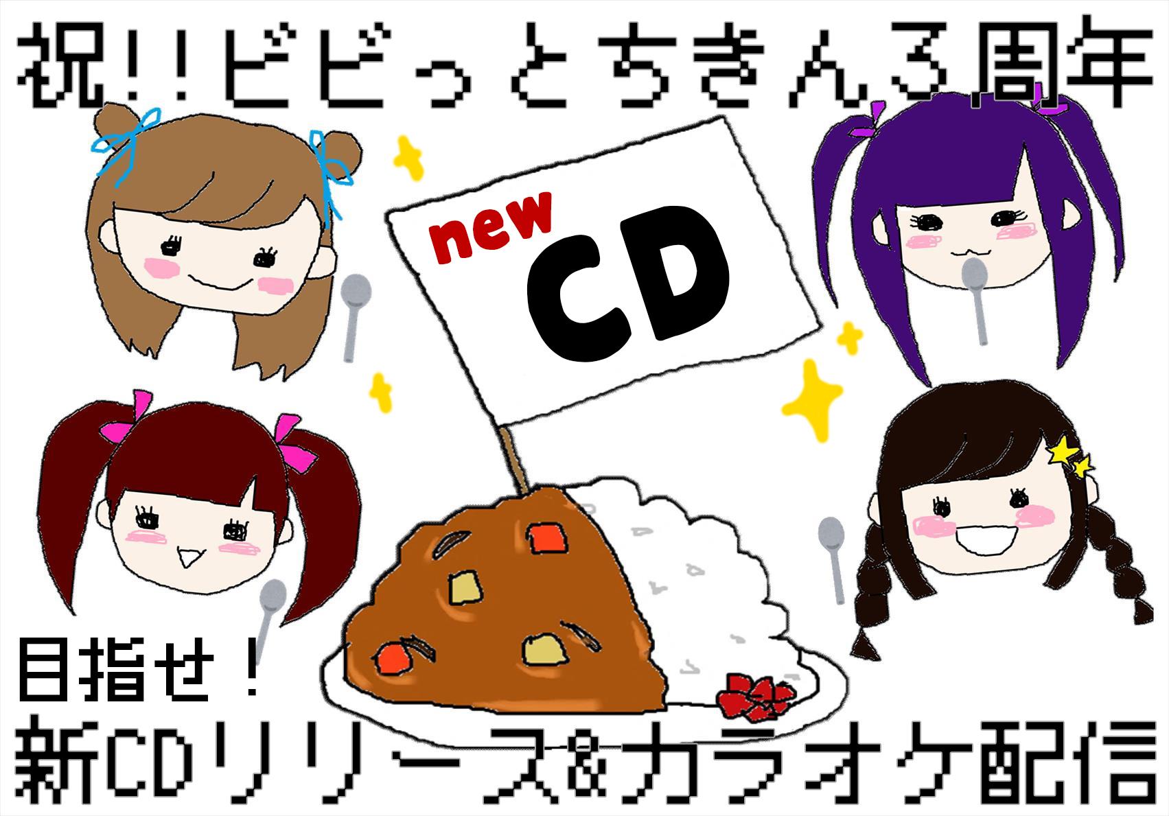 【ビビっとちきん】3周年記念!CDリリースプロモーション!