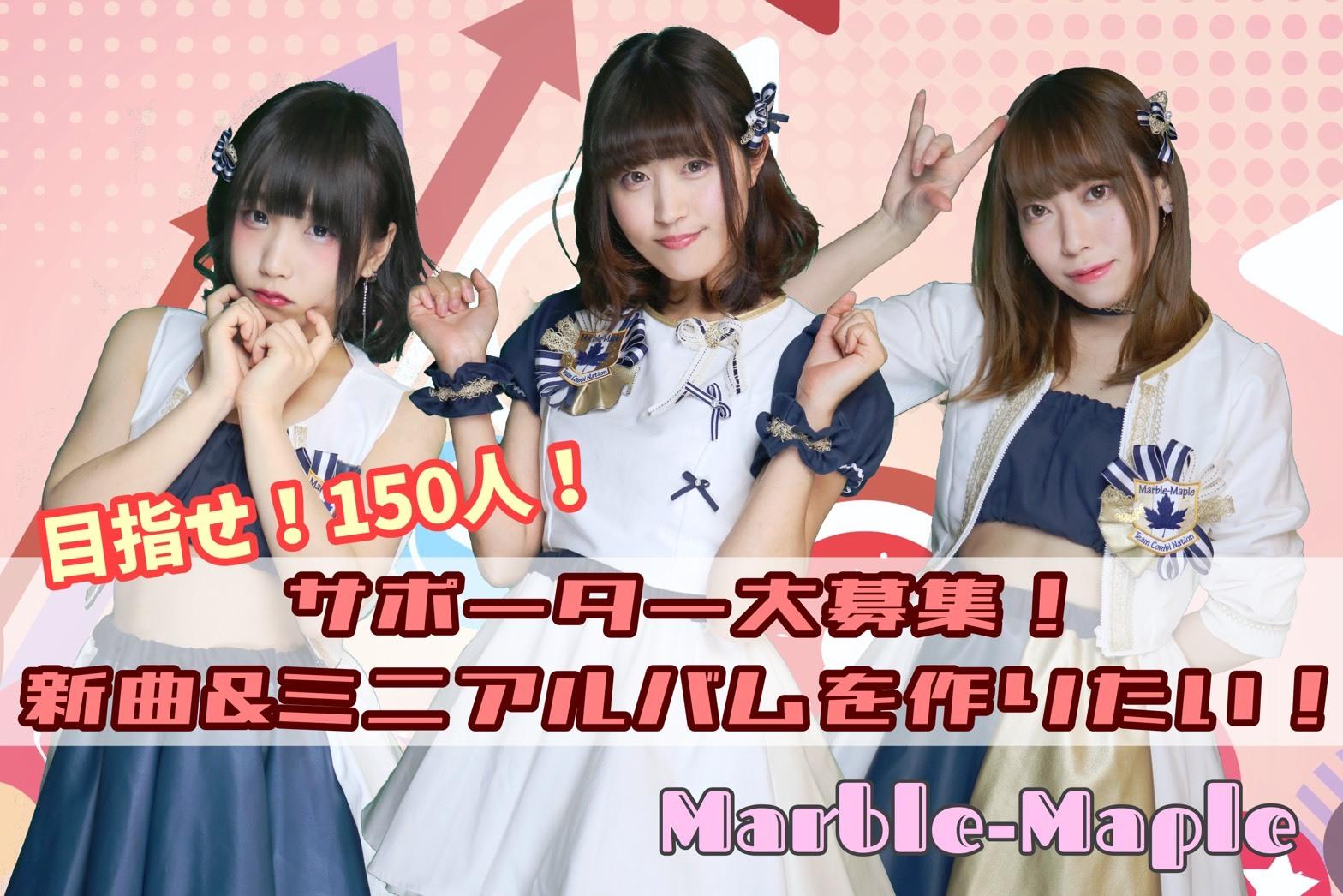 【Marble-Maple】新体制スタートダッシュプロモーションキャンペーン!