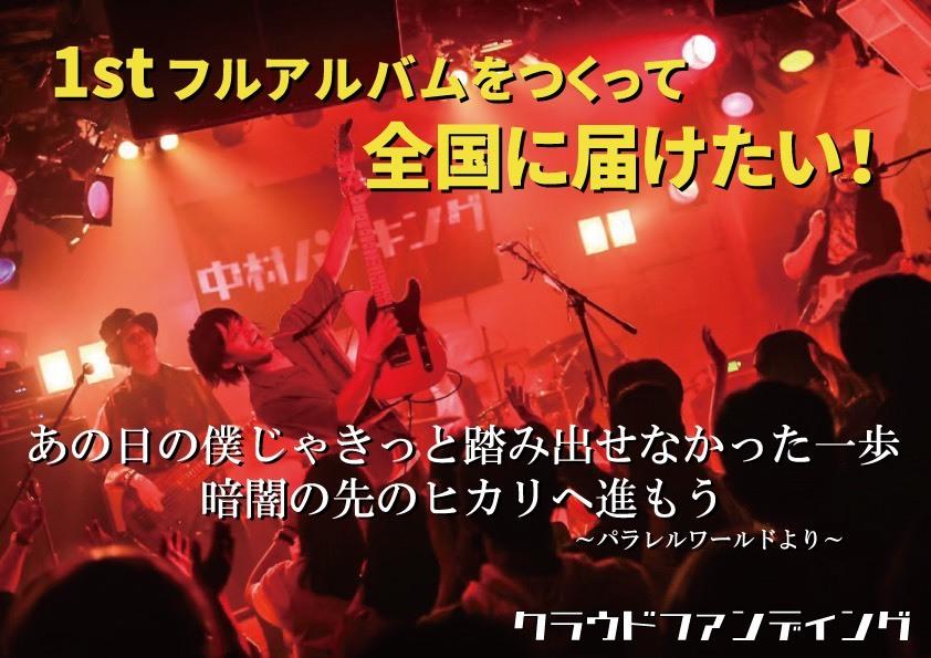 【中村パーキング】最高のクオリティで世に出したい、1stフルアルバム制作応援プロジェクト