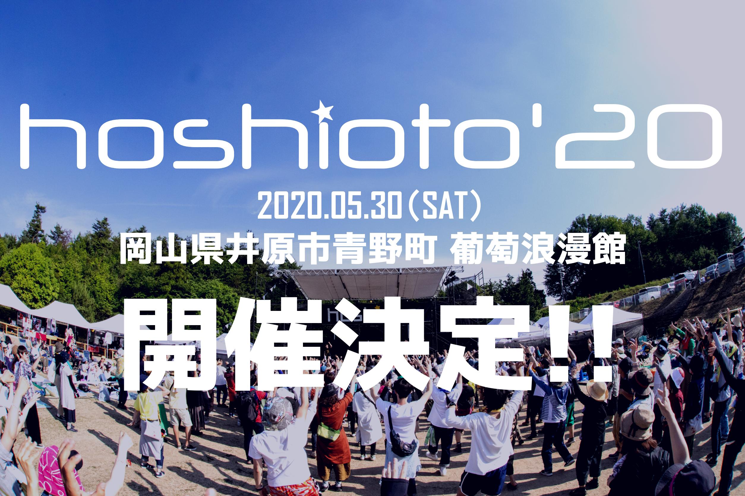 【hoshioto'20】今年も老若男女がより楽しめる充実した空間にしたい、開催応援キャンペーン