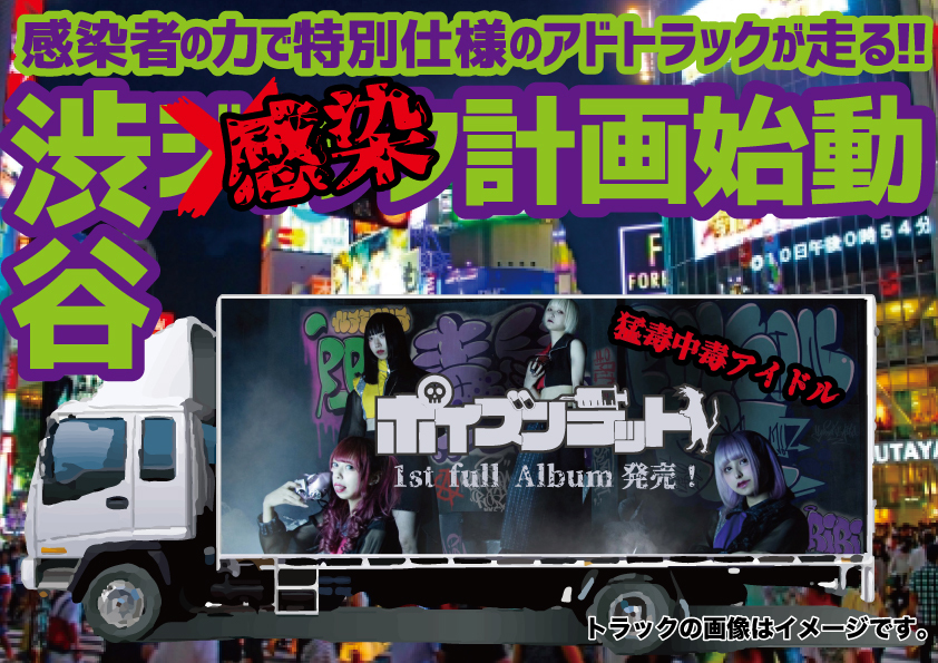 【ポイズンラット】渾身のアルバムをより多くの人に届けるために!アドトラックを走らせて渋谷の街に猛毒を撒き散らしたい!!