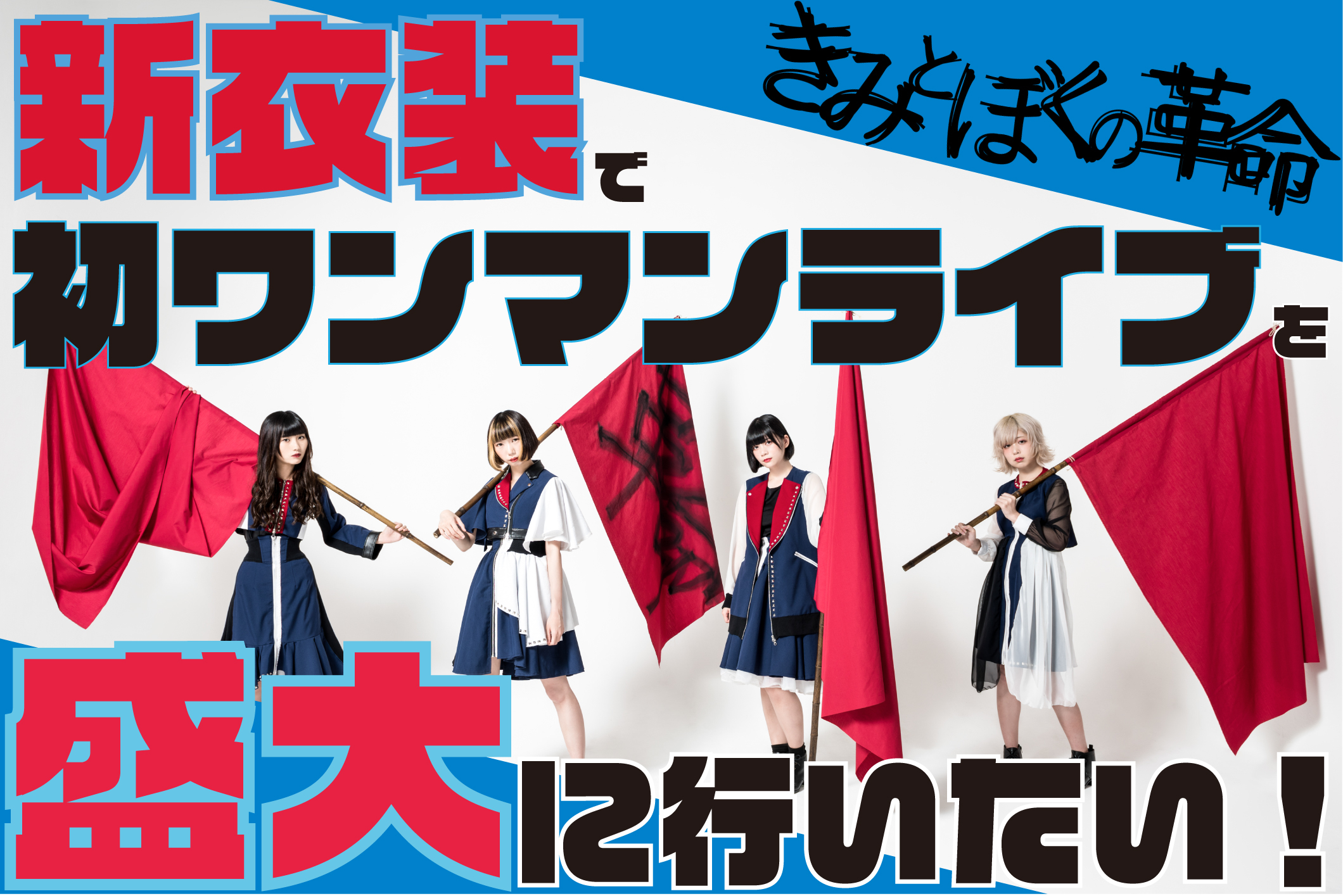 【きみとぼくの革命】4月のリリースと初ワンマンライブをさらにグレードアップさせたい!!