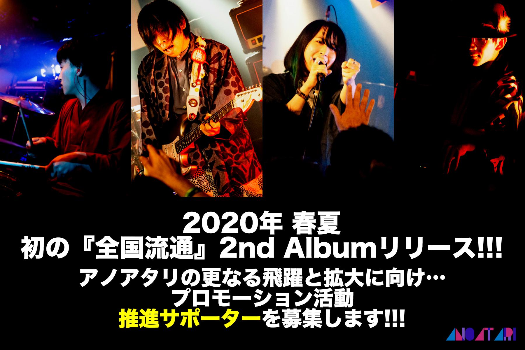 【アノアタリ】初の全国流通盤「フルアルバム」のリリースを一緒に盛り上げてくれるサポーター募集キャンペーン!!