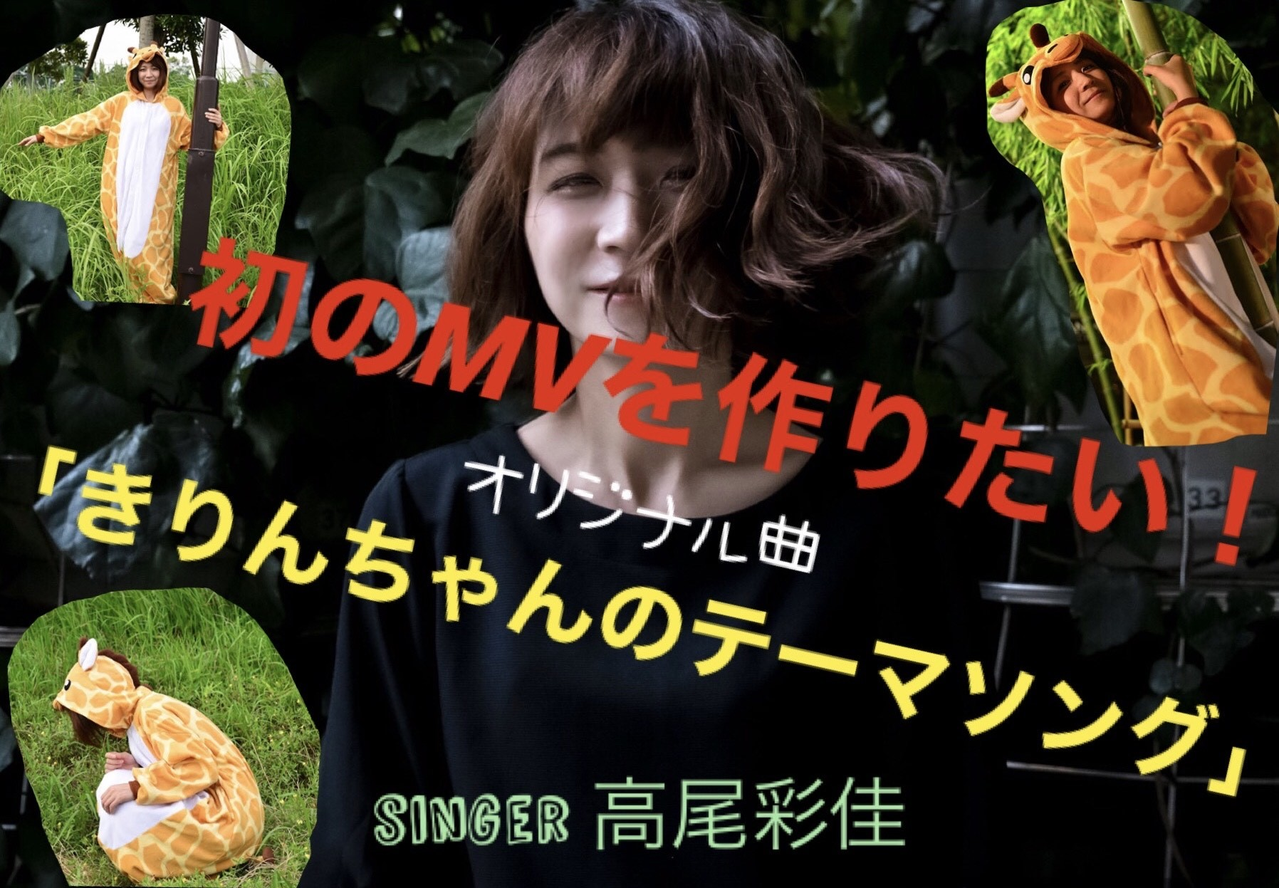 【高尾彩佳】キャリア初のMV制作キャンペーン!
