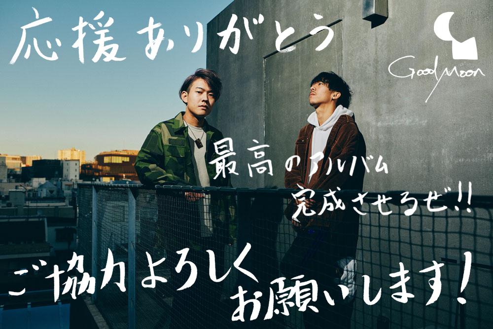 【goodmoon(ex.TarO&JirO)】再始動後2枚目となるアルバム制作に挑戦したい!1年振りとなるアルバム制作応援キャンペーン