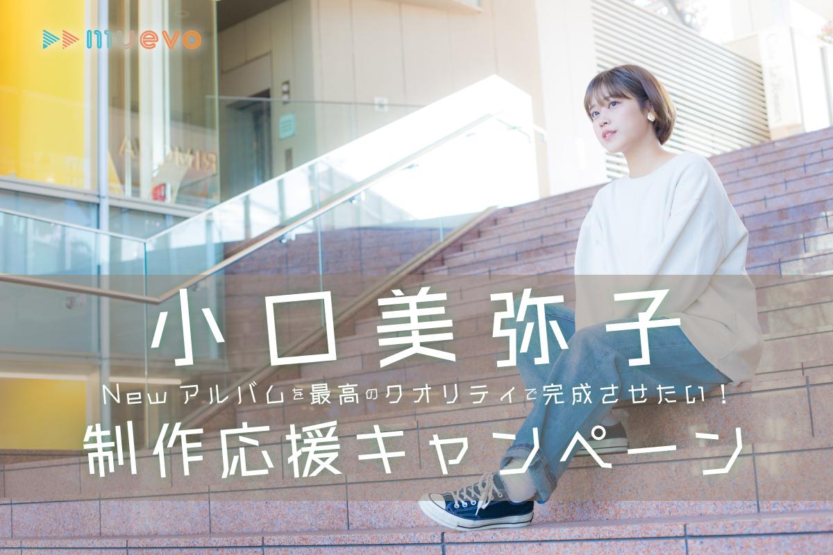 【小口美弥子】Newアルバムを最高のクオリティで完成させたい、制作応援キャンペーン