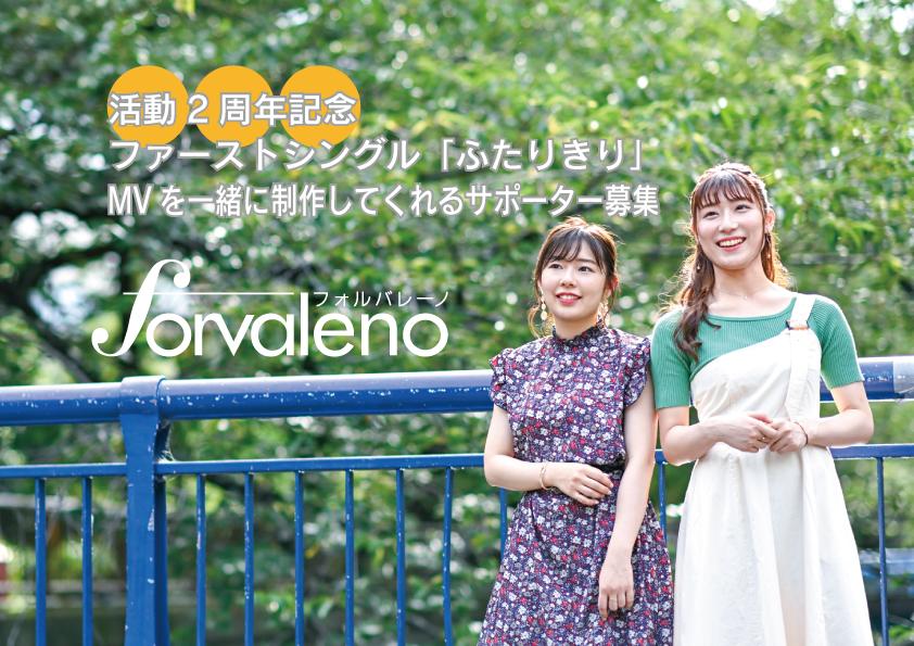 【Forvaleno】2周年記念!MV制作キャンペーン!