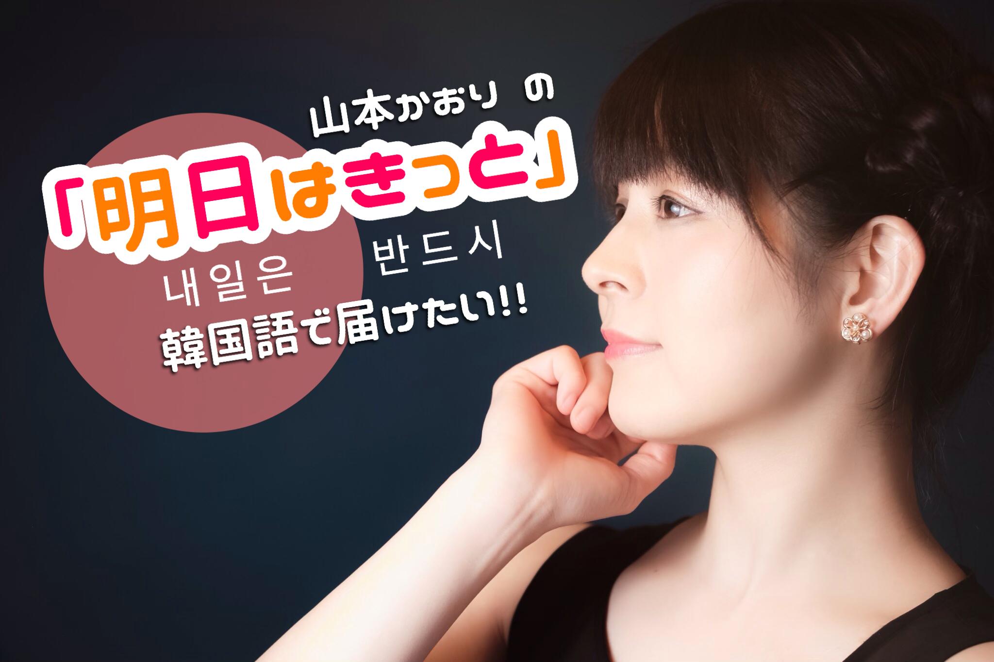 【山本かおり】韓国語で歌いたい!「明日はきっと」の韓国語Ver音源制作キャンペーン