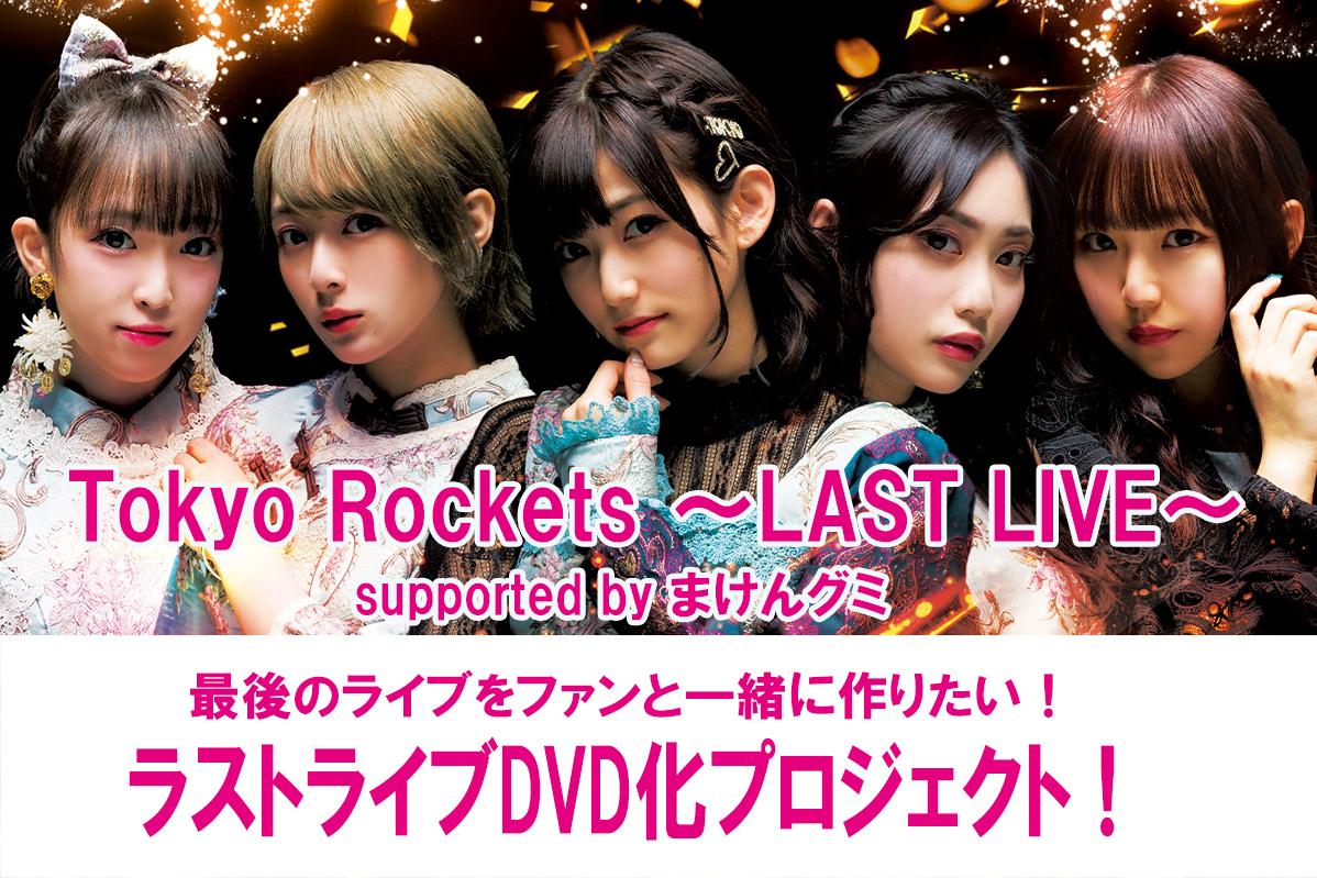 【Tokyo Rockets】最後のライブをファンと一緒に作りたい!サポーター募集企画!