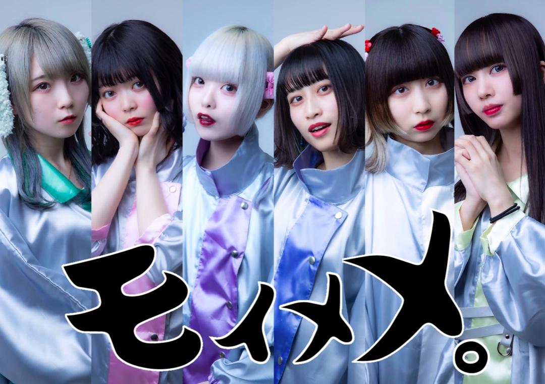 【モイメメ。】渋谷O-nest 初めてのワンマンライブを大成功させたい!サポーター大募集!