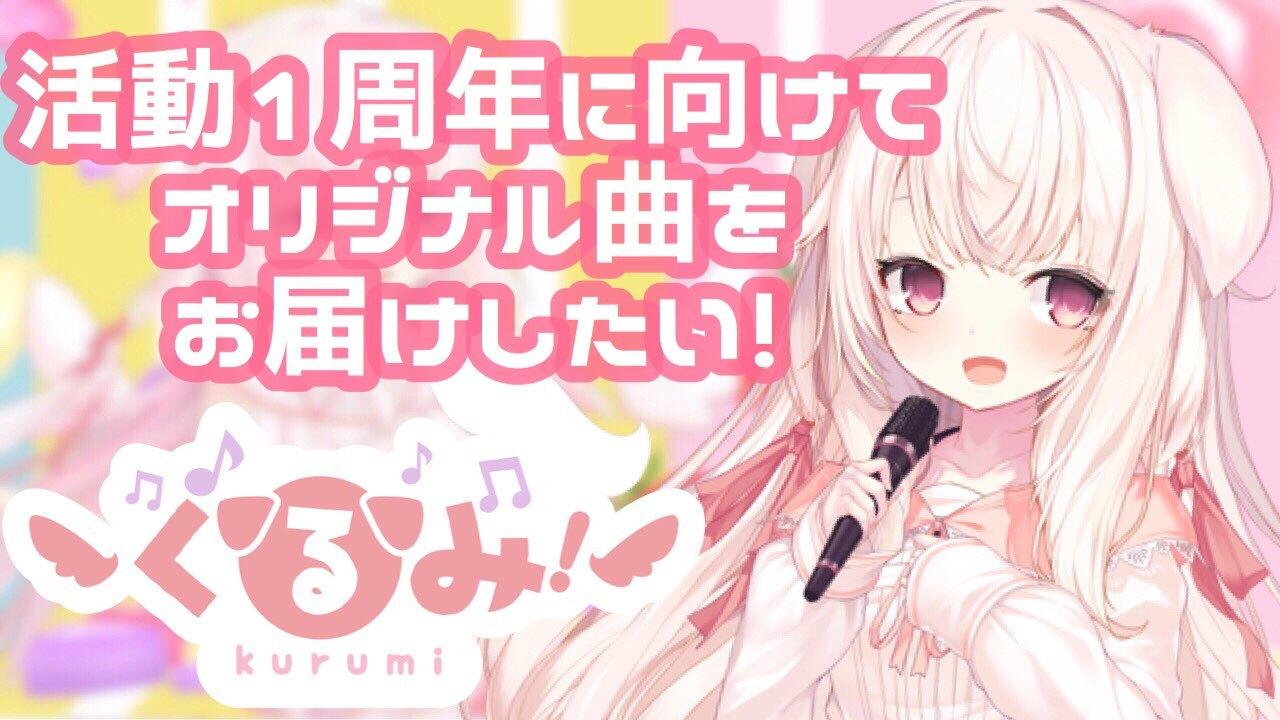 Vtuber【くるみ】活動1周年の7月16日にオリジナルソングCDをリリースしたい!!