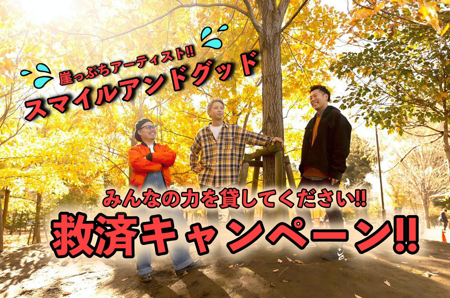 【スマイルアンドグッド】所属後初の流通盤「スマグギフト」を拡散キャンペーン!!サポーター大募集!