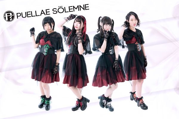 【PUELLAE SOLEMNE】初ワンマンで最大限の魅力を伝えたい!新・衣装製作キャンペーン!