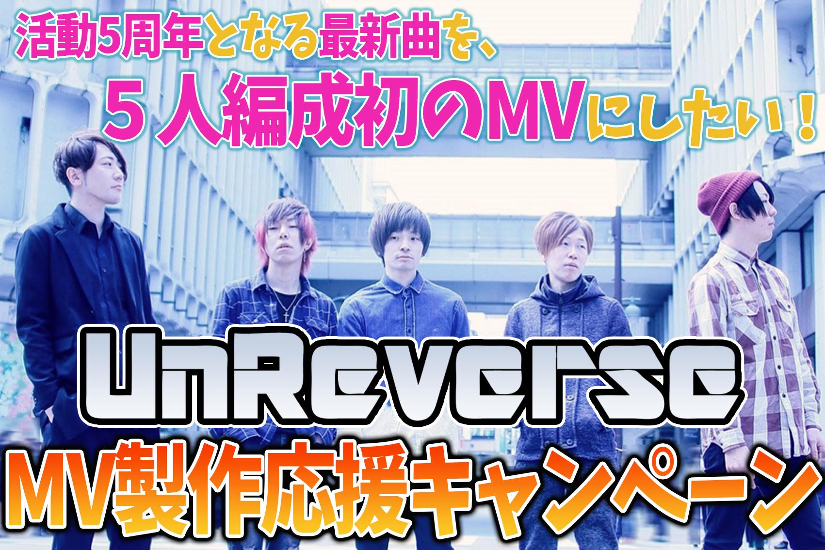 【UnReverse】活動5周年となる最新曲を、5人編成初のMVにしたい!MV製作応援キャンペーン