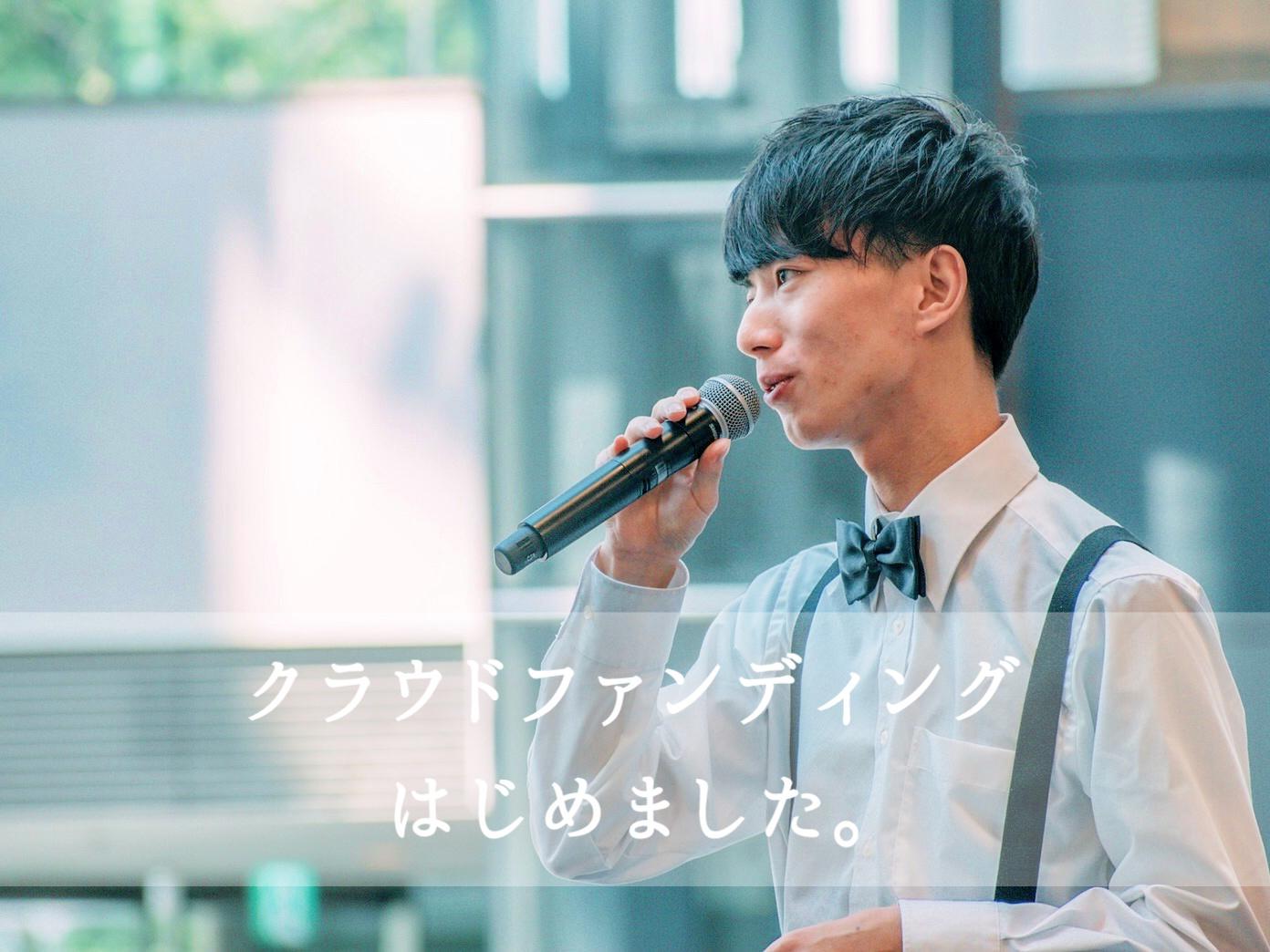 【たいせー/Taisei Toda】初めての音源&MV制作記念!プロモーションキャンペーン!