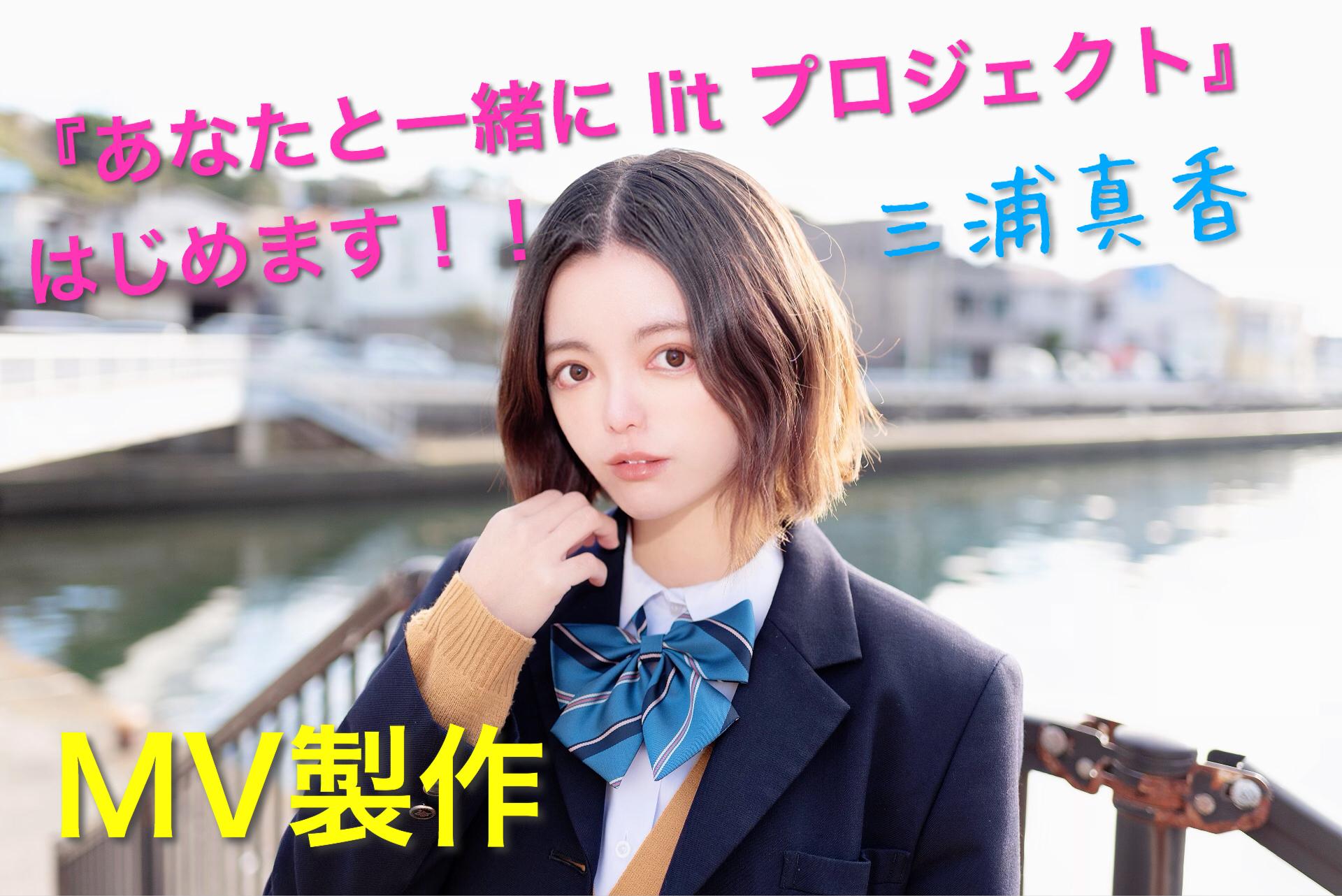 【三浦真香】6/6にリリースする「海風」から自身初となるMV作りたい!MV製作キャンペーン!
