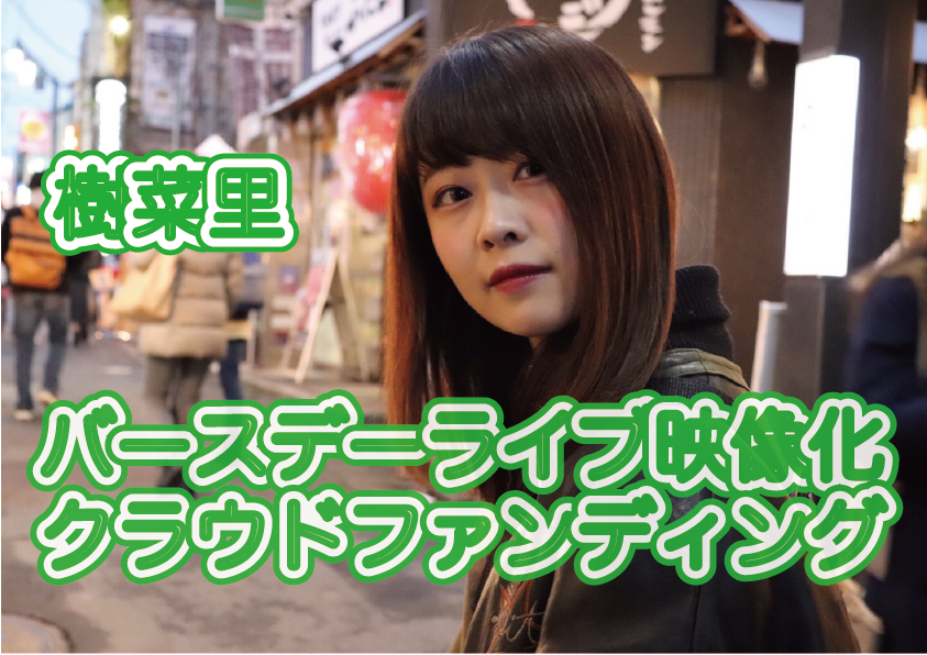 【樹菜里】5月9日のバースデーライブを映像に残したい!!