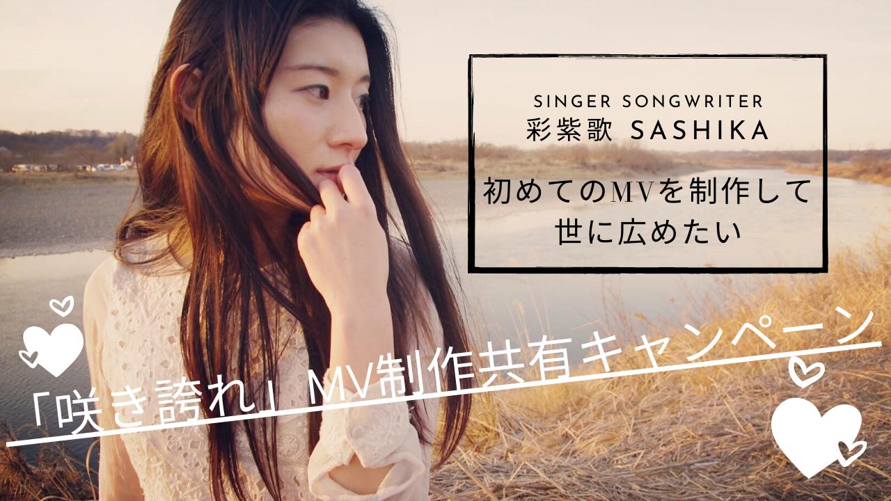 【彩紫歌(Sashika)】初めてのMVを制作して世に広めたい。「咲き誇れ」MV制作共有キャンペーン
