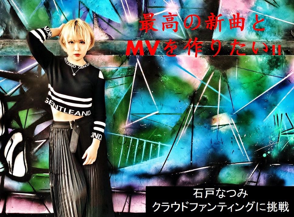 【石戸なつみ】活動の集大成である作品を最高のクオリティで出したい!CD&MV製作キャンペーン