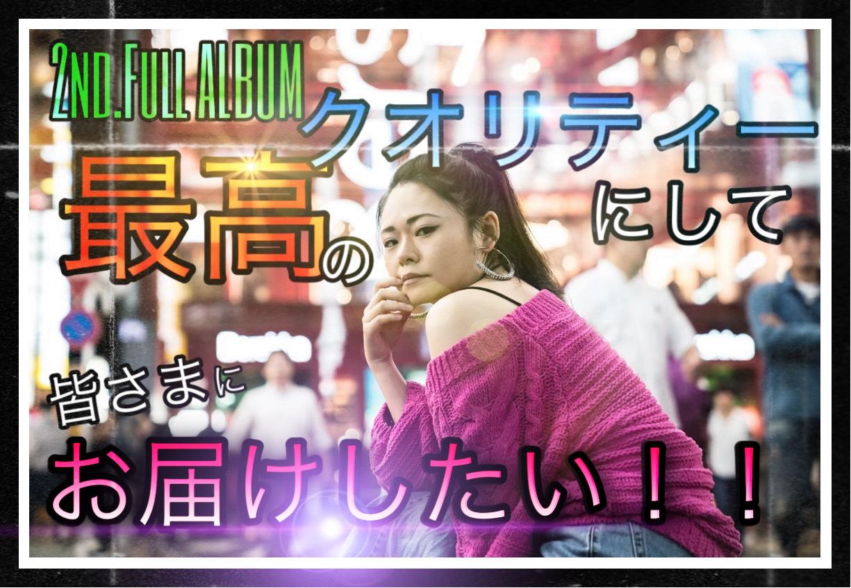 【谷瑠美】2ndフルアルバムを最高のクオリティで制作して皆さまにお届けしたい。