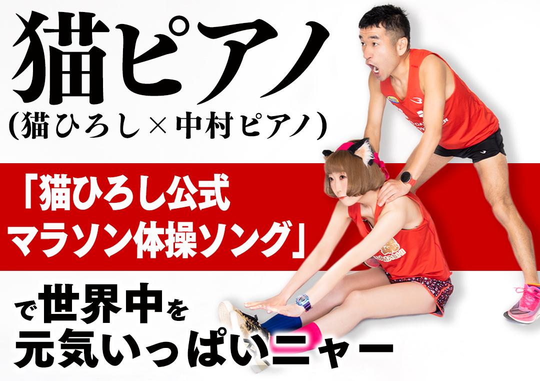猫ひろし×中村ピアノ「猫ひろし公式マラソン体操ソング」で世界を元気いっぱいニャー!