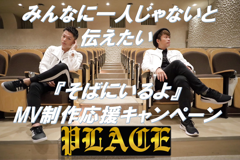 【PLACE】みんなに1人じゃないと伝えたい!『そばにいるよ』MV制作応援キャンペーン!