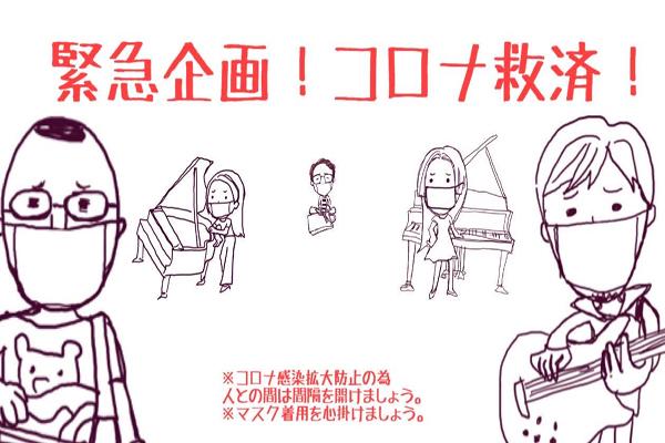 【コロナ救済緊急企画!】  piano trio × piano trio Live  テレワークプロジェクト