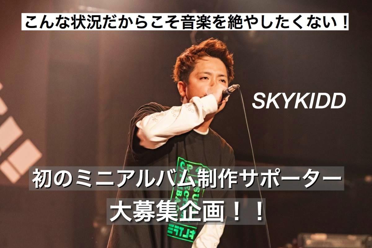 【SKYKIDD】こんな状況だからこそ音楽を絶やしたくない!初のミニアルバム制作サポーター大募集企画!!!!!