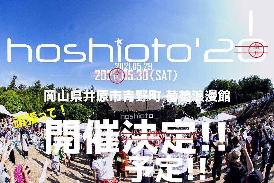 来年こそ最高の星空で最高の音楽を!hoshioto'20 救済キャンペーン