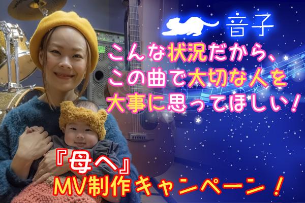 【音子-neco-】こんな状況だから、この曲で家族を大事に思ってほしい!『母へ』MV制作キャンペーン!
