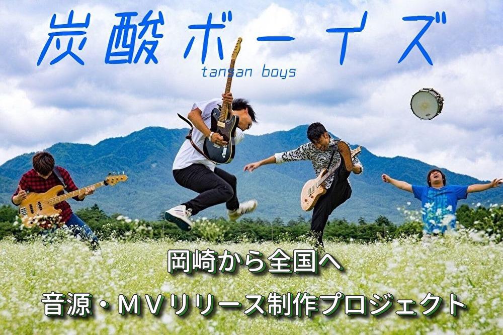 【炭酸ボーイズ】緊急企画!コロナなんてぶっ飛ばしてやろうぜ!!岡崎から全国へ 音源・MVリリース制作プロジェクト