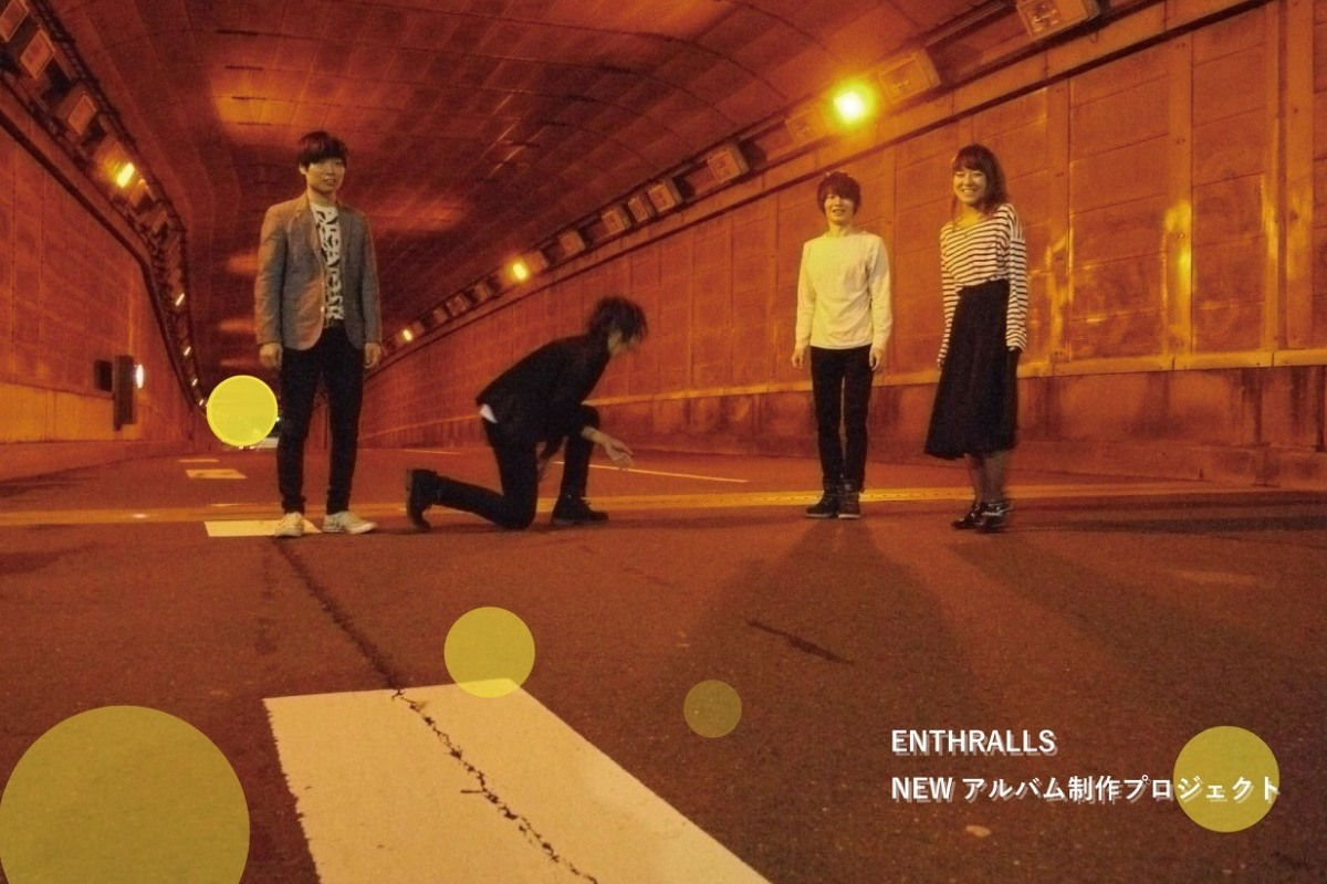 ENTHRALLS ニューアルバム制作プロジェクト