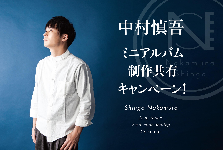 【中村慎吾】こんな時だからこそ、想いを共有して一緒に同じ気持ちで世に出したい。ミニアルバム制作共有キャンペーン!