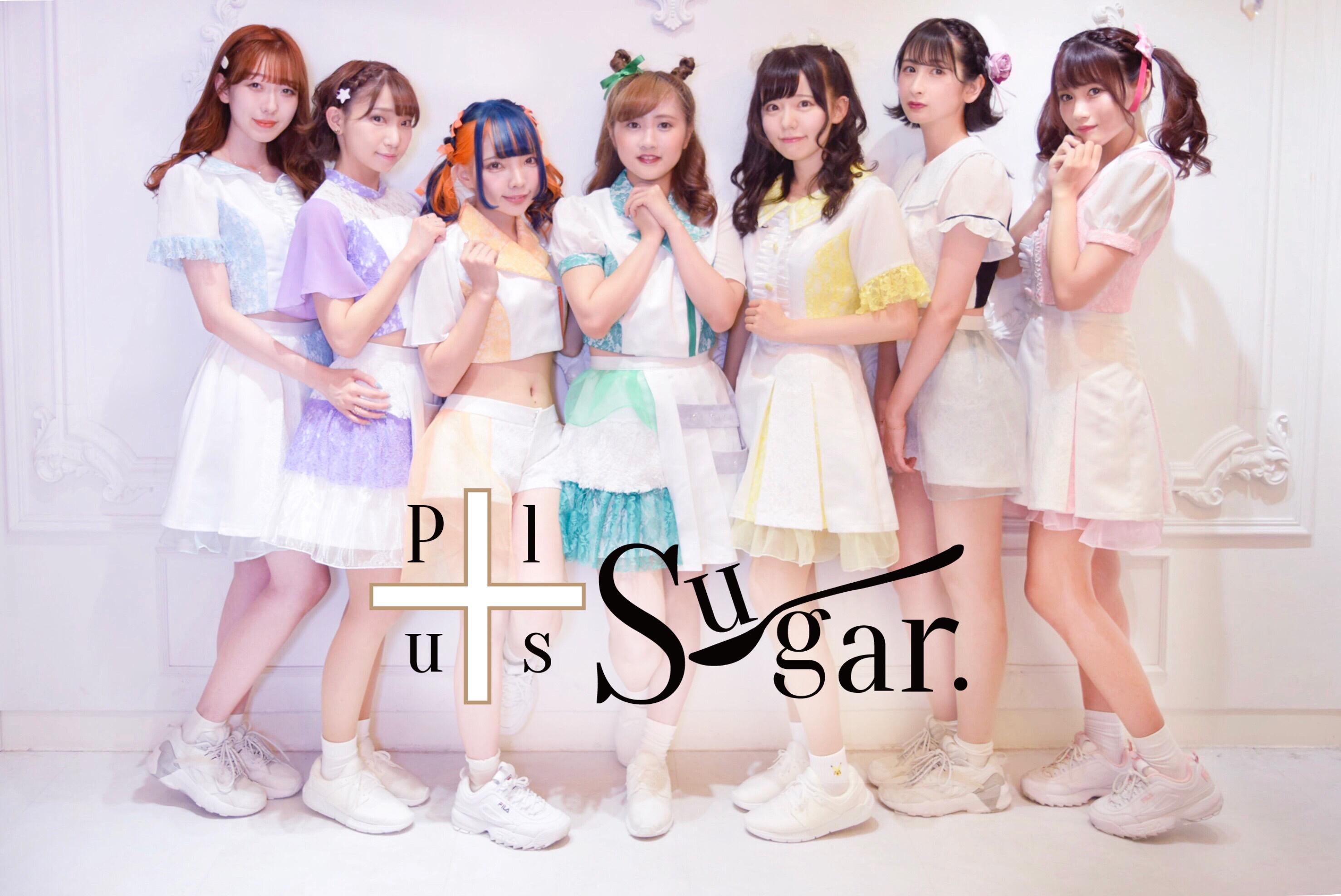 【+Sugar.】自粛中でも繋がりを保ちたい!2曲入り配信シングル制作キャンペーン!!