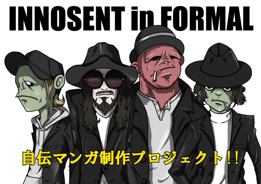 活動3周年記念!!映画のスクリーンの中から飛び出してきたロックバンド【INNOSENT in FORMAL】自伝マンガ制作プロジェクト!!