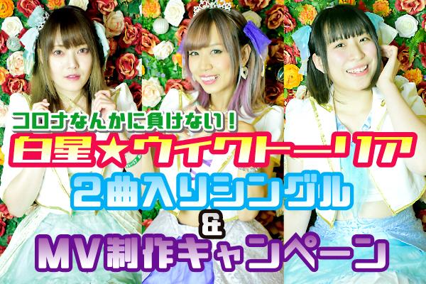 【白星☆ウィクトーリア】コロナなんかに負けない!2曲入りシングル&MV制作キャンペーン