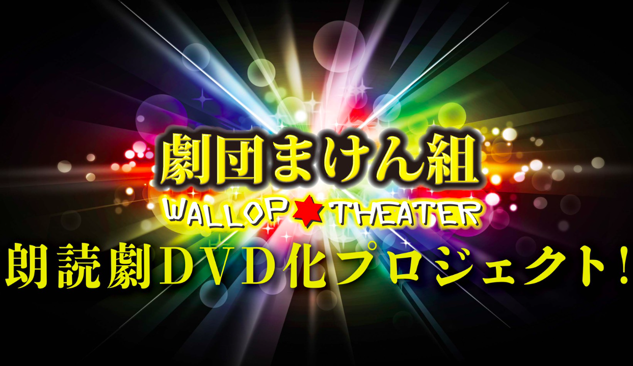 【劇団まけん組】朗読劇DVD化プロジェクト!!