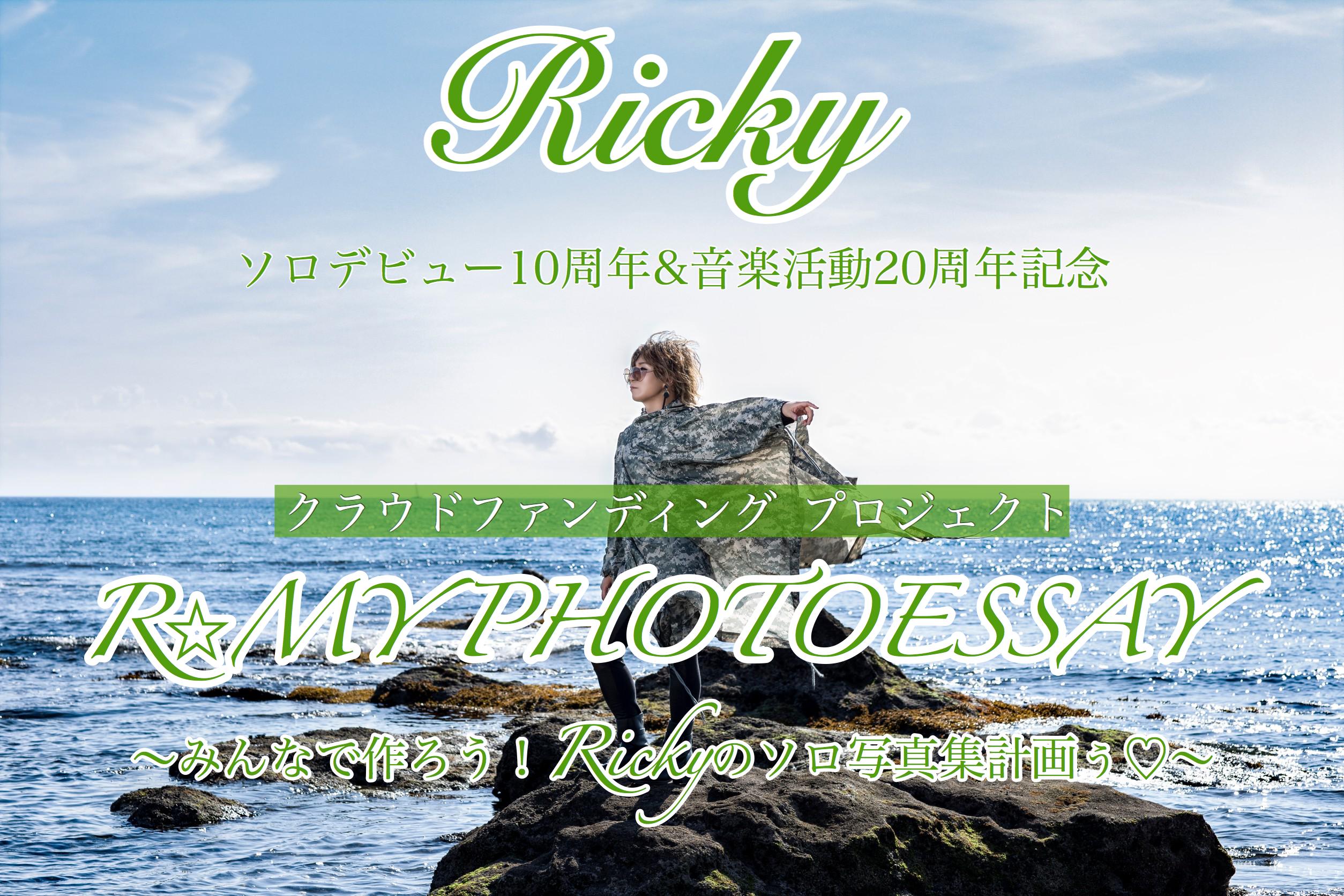 HYPER NEO SOLOIST【Ricky】ソロデビュー10周年記念!写真集制作プロジェクト!!