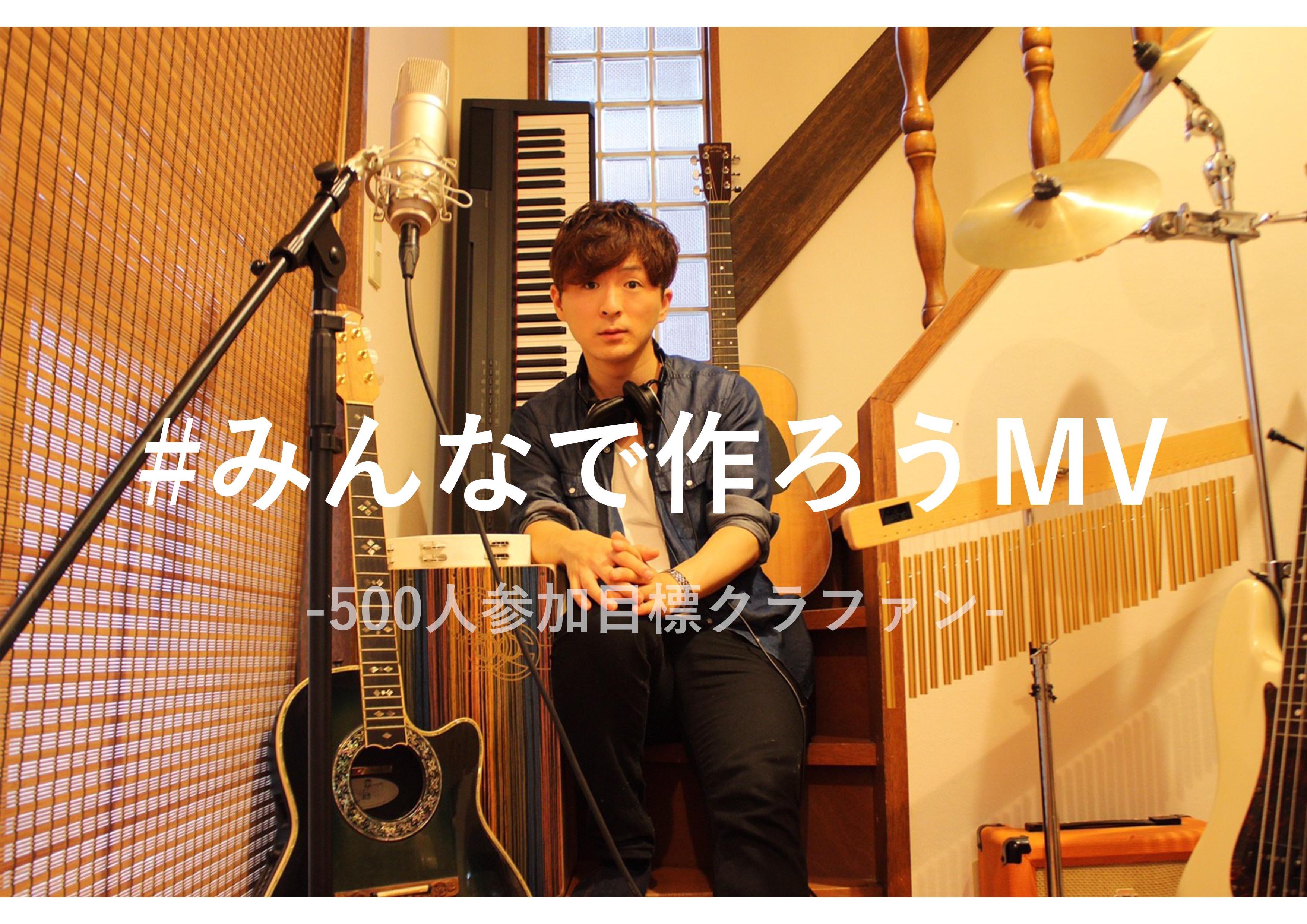 【伊波 新】コロナからの再出発!!#みんなで作ろうMV キャンペーン!!!
