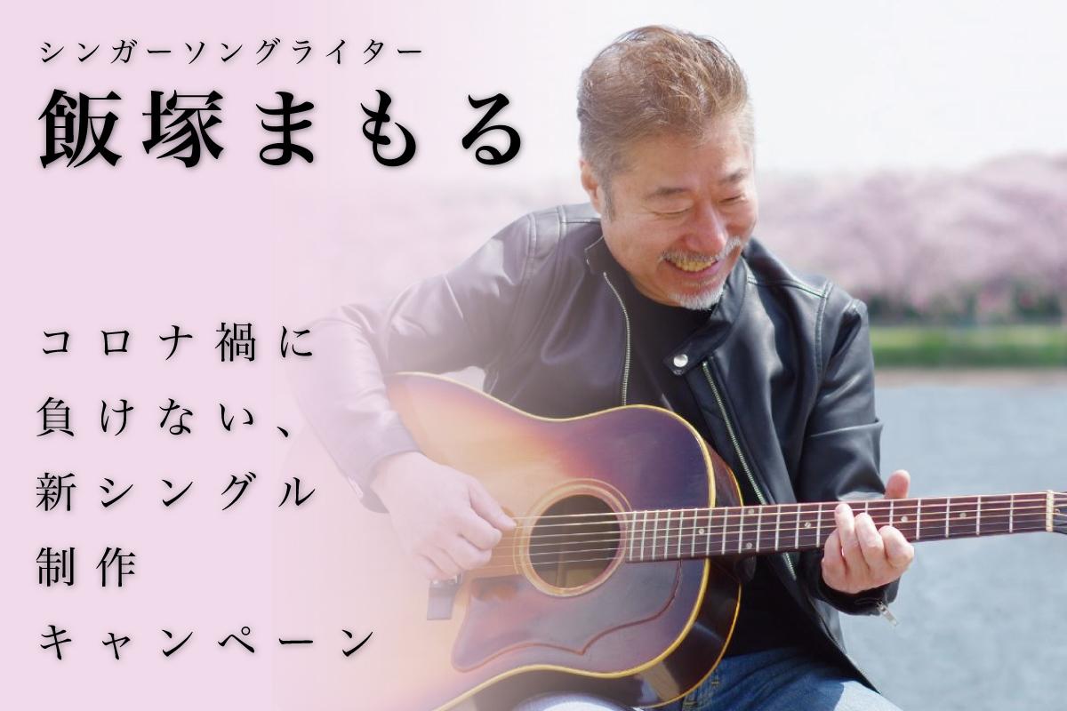 【飯塚まもる】コロナ禍に負けない、新シングルCD制作キャンペーン!
