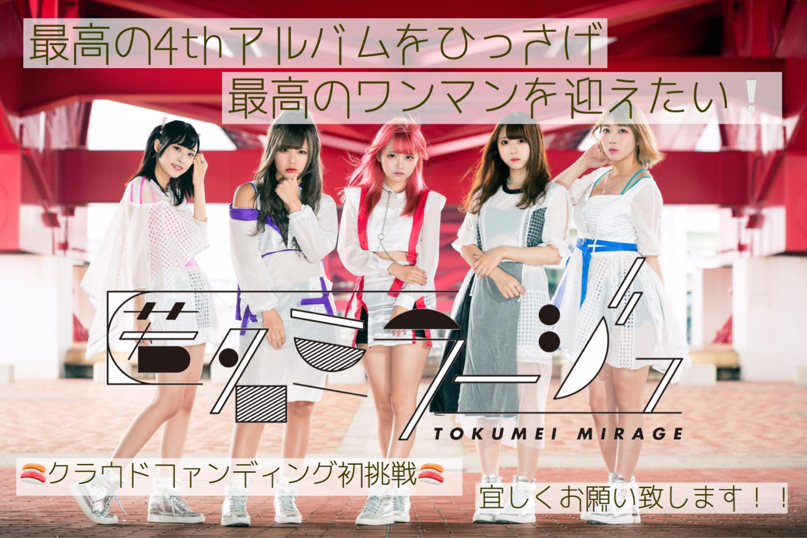 【匿名ミラージュ】4thアルバムを最高のクオリティにしてワンマンを向かえたい!アルバム制作キャンペーン!!
