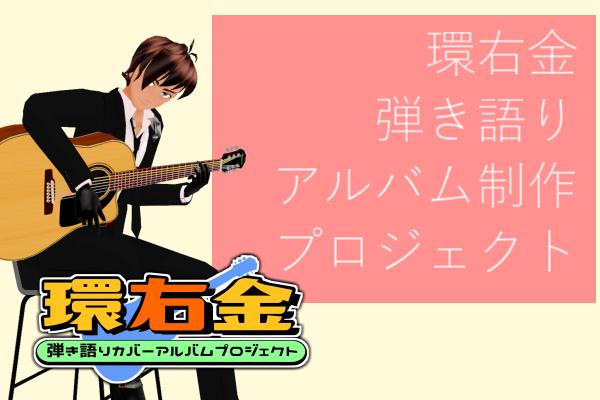 弾き語り系Vtuber【環右金】1st弾き語りアルバム制作プロジェクト!!