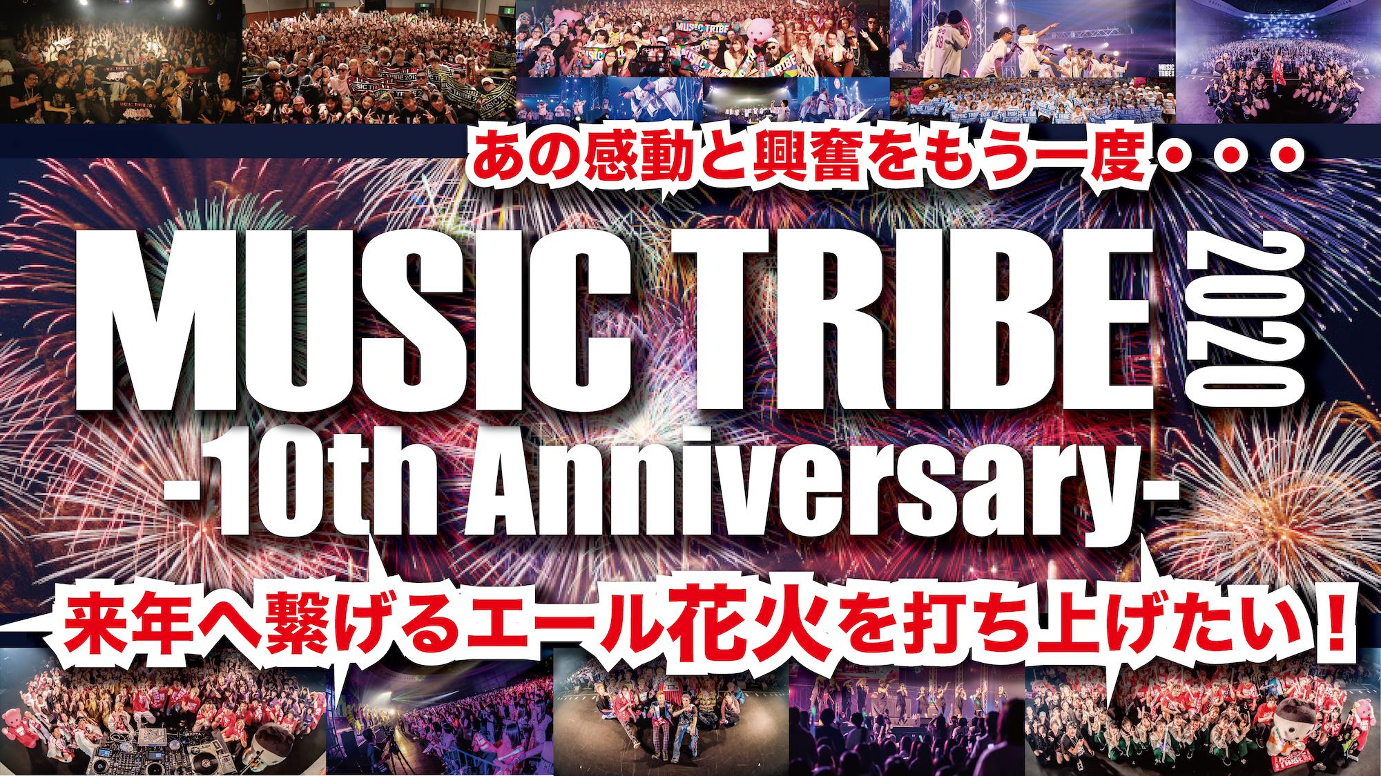 【MUSIC TRIBE 2020-10th Anniversary-】延期となってしまったフェス開催を楽しみにしている皆さんと一緒に花火を打ち上げたい!