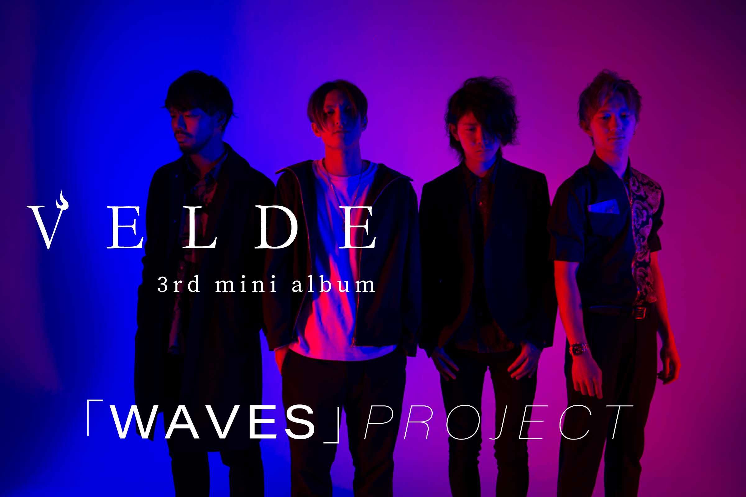 【VELDE】渾身の3rd mini Album「WAVES」を制作