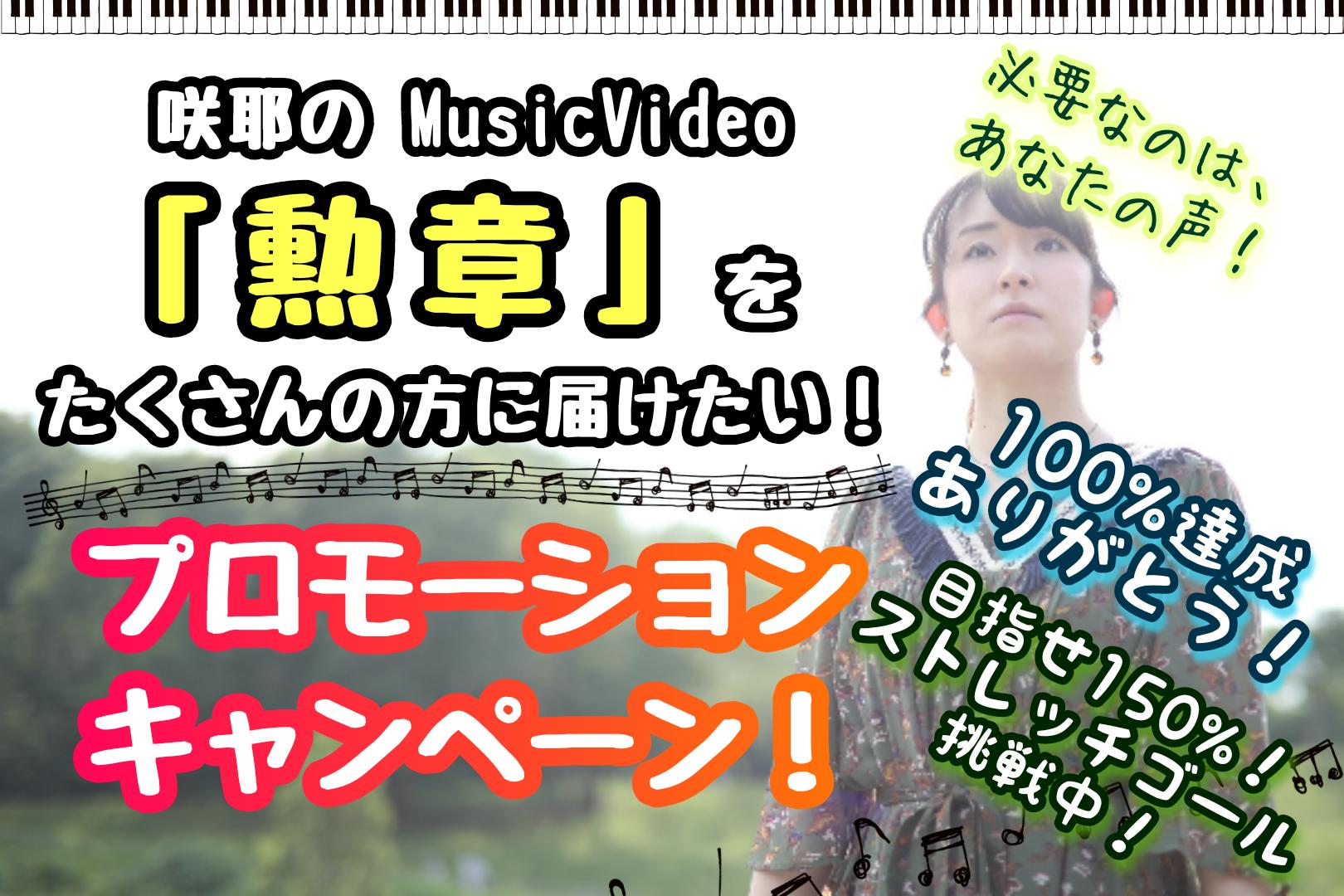 【咲耶】Music Video「勲章」を、たくさんの方に届けたい!プロモーションキャンペーン!