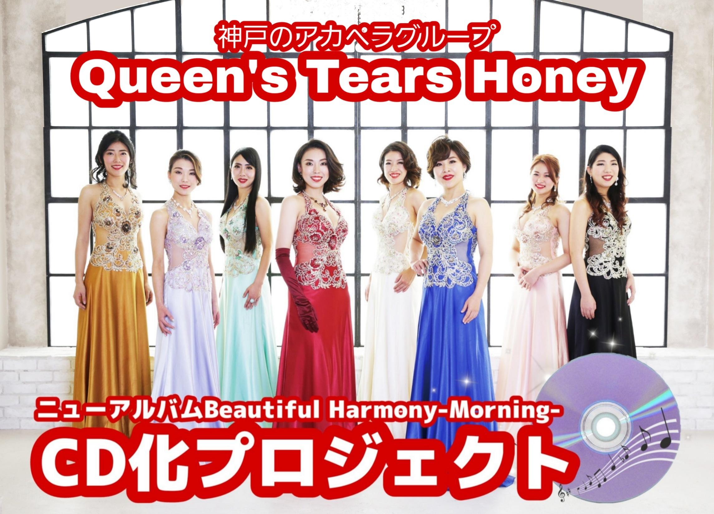 【Queen's Tears Honey】リリースした音源を形に残したい!Beautiful Harmony -Morning- CD化プロジェクト!!