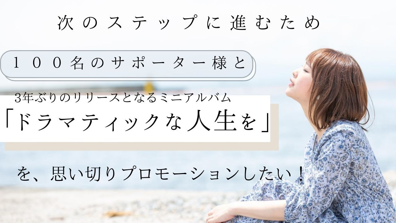 【田なか かれん】9月のリリースを盛り上げてくれるサポーター大募集企画!!!
