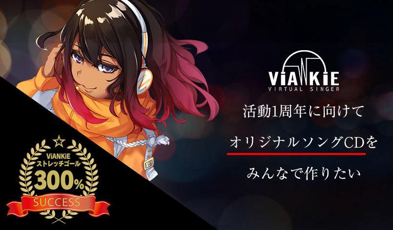 Vsinger【ViANKiE】活動1周年の2021年1月にオリジナルソングCDを制作し皆様にお届けしたい!