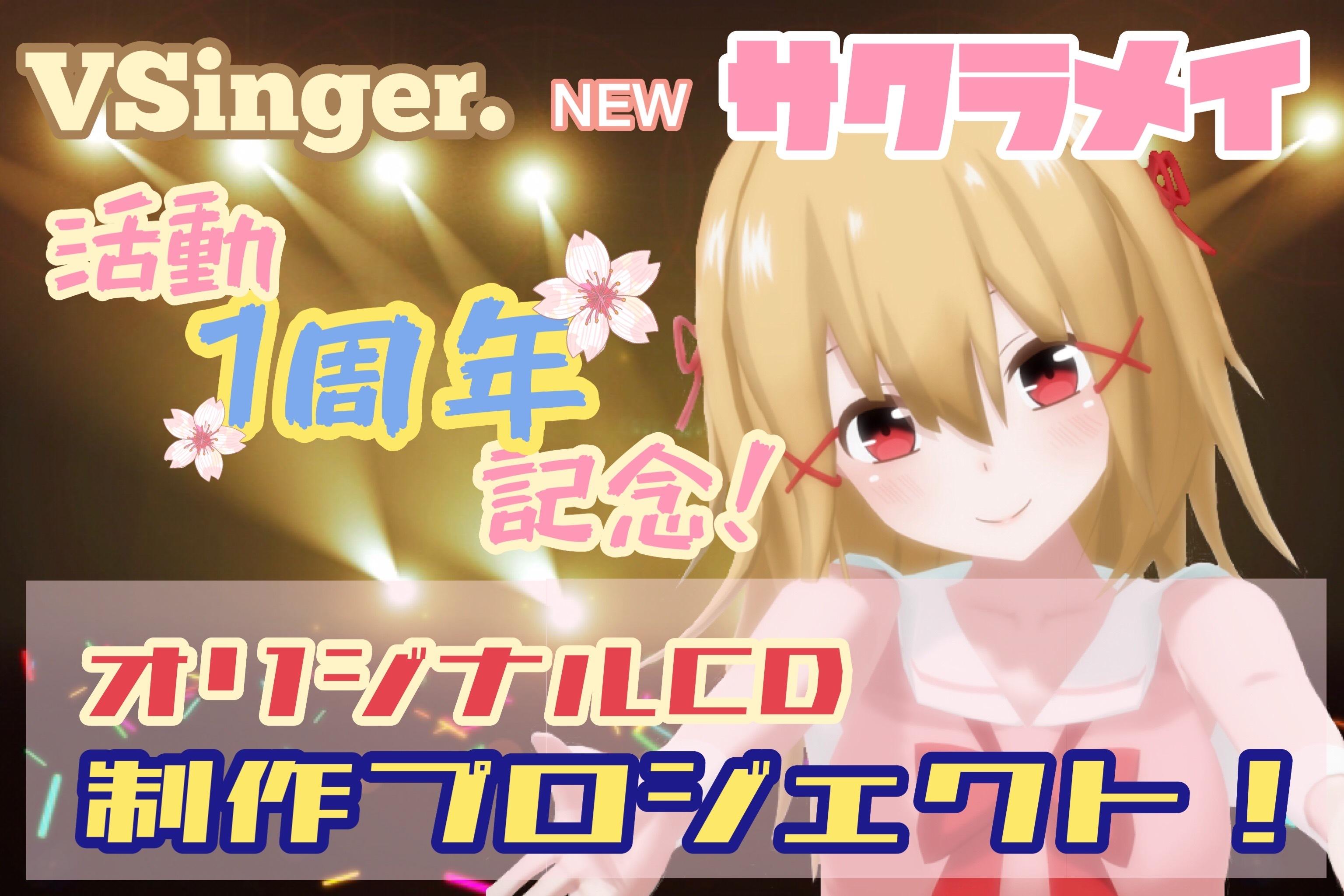 Vsinger『NEWサクラメイ』活動1周年記念!オリジナルCD制作プロジェクト!!