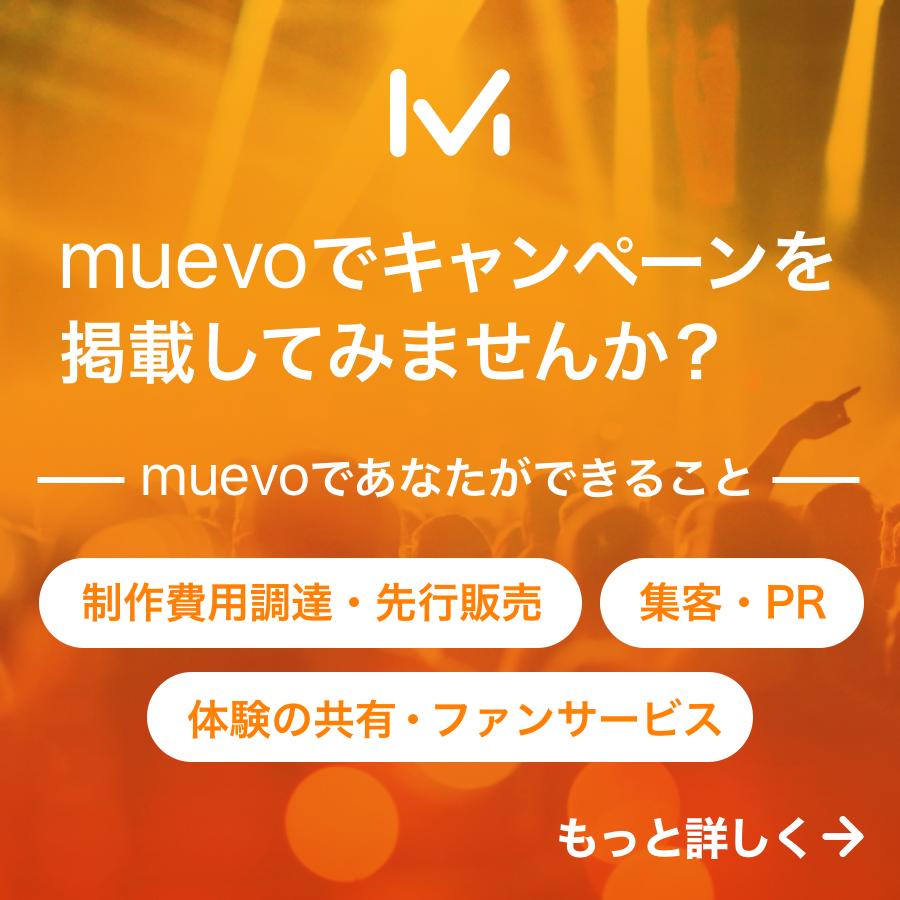 【広告】muevoでキャンペーンを掲載してみませんか?